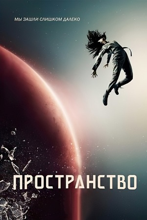 Сериал «Пространство» (2015 – ...)