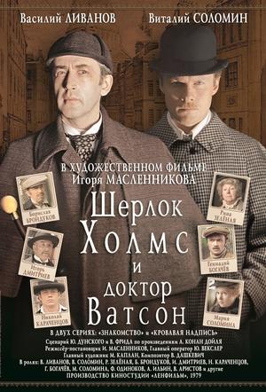 Фильм «Шерлок Холмс и доктор Ватсон: Кровавая надпись» (1979)