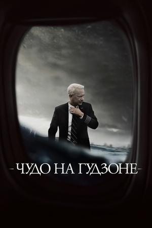 Фильм «Чудо на Гудзоне» (2016)