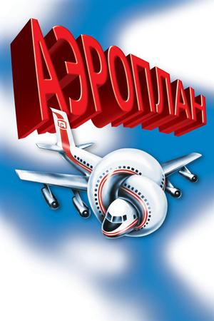 Фильм «Аэроплан» (1980)