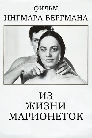 Фильм «Из жизни марионеток» (1980)