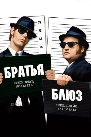 Фильм «Братья Блюз» (1980)