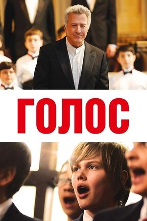 Фильм «Голос» (2014)