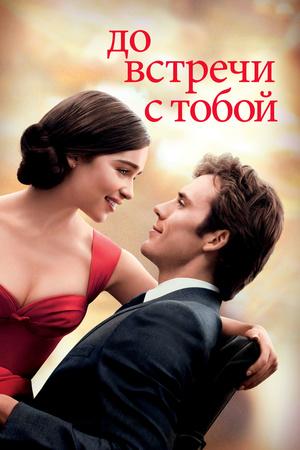 Фильм «До встречи с тобой» (2016)