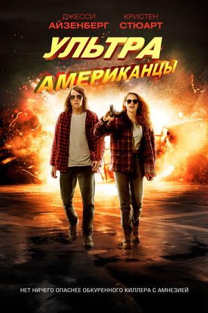Фильм «Ультраамериканцы» (2015)