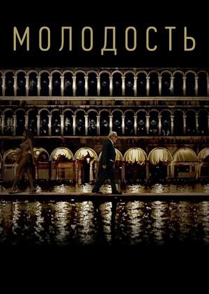 Фильм «Молодость» (2015)
