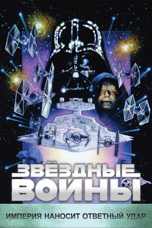 Фильм «Звёздные войны: Эпизод 5 – Империя наносит ответный удар» (1980)