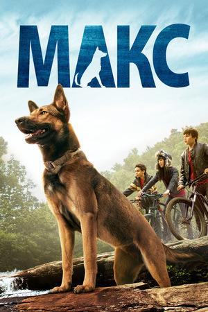 Фильм «Макс» (2015)