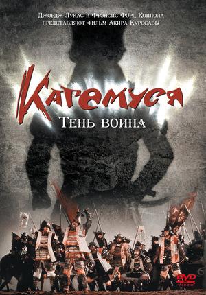 Фильм «Кагемуся: Тень воина» (1980)