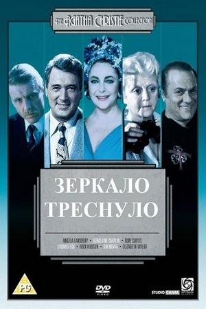 Фильм «Зеркало треснуло» (1980)