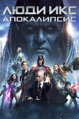 Фильм «Люди Икс: Апокалипсис» (2016)