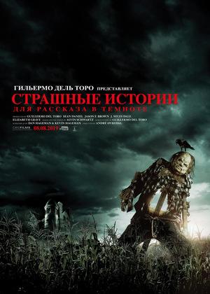 Фильм «Страшные истории для рассказа в темноте» (2019)