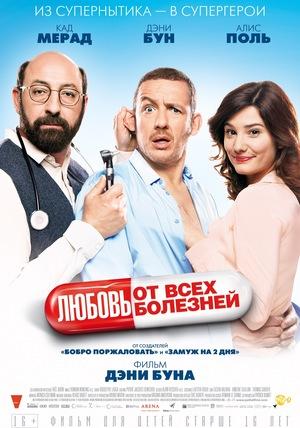 Фильм «Любовь от всех болезней» (2014)