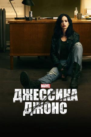 Сериал «Джессика Джонс» (2015 – 2019)