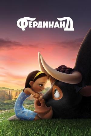 Мультфильм «Фердинанд» (2017)