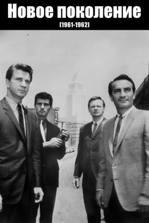 Сериал «Новое поколение» (1961 – 1962)