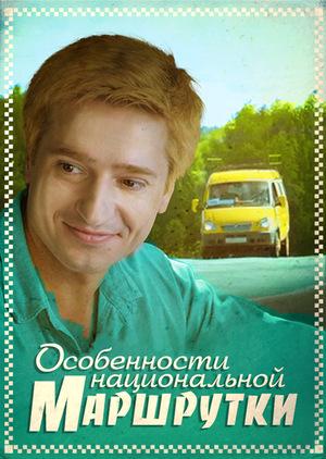 Сериал «Особенности национальной маршрутки» (2013)