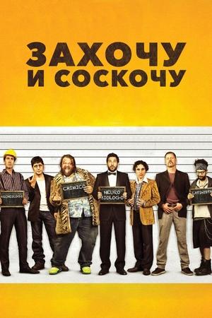 Фильм «Захочу и соскочу» (2014)