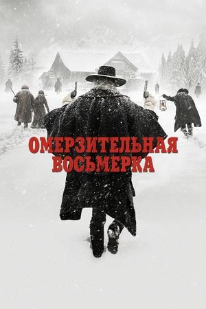 Фильм «Омерзительная восьмерка» (2015)