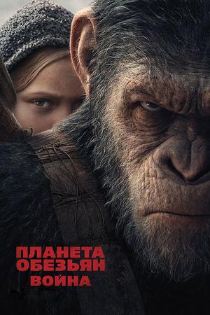 Фильм «Планета обезьян: Война» (2017)