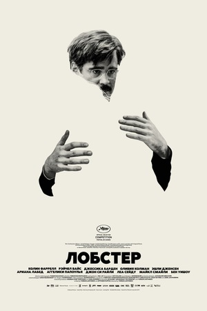 Фильм «Лобстер» (2015)