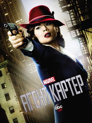 Сериал «Агент Картер» (2015 – 2016)