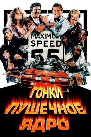 Фильм «Гонки «Пушечное ядро»» (1981)