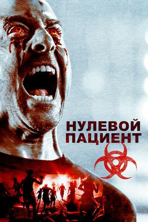 Фильм «Нулевой пациент» (2016)