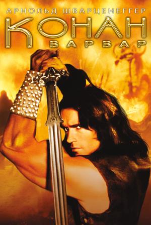 Фильм «Конан-варвар» (1982)