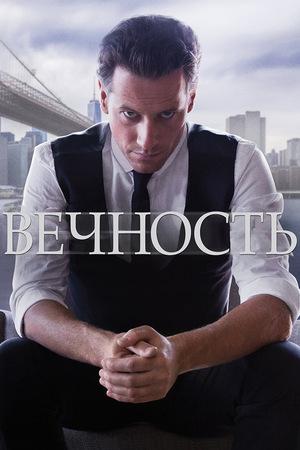 Сериал «Вечность» (2014 – 2015)