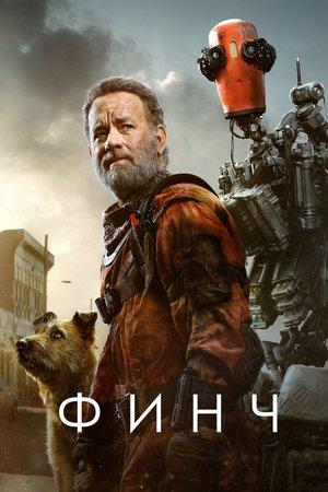 Фильм «Финч» (2021)