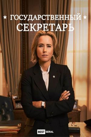 Сериал «Государственный секретарь» (2014 – 2019)