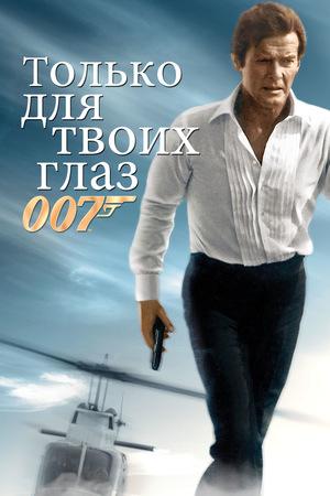 Фильм «Только для твоих глаз» (1981)