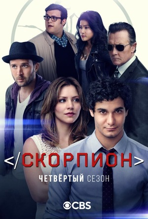 Сериал «Скорпион» (2014 – 2018)