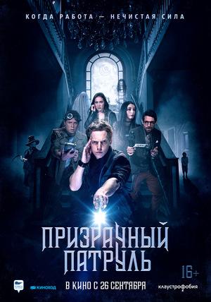 Фильм «Призрачный патруль» (2018)
