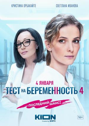 Сериал «Тест на беременность» (2014 – ...)