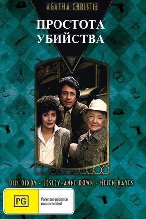 Фильм «Детективы Агаты Кристи: Простота убийства» (1981)