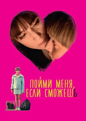 Фильм «Пойми меня, если сможешь» (2014)