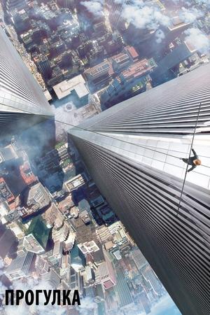Фильм «Прогулка» (2015)