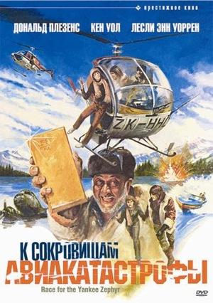 Фильм «К сокровищам авиакатастрофы» (1981)