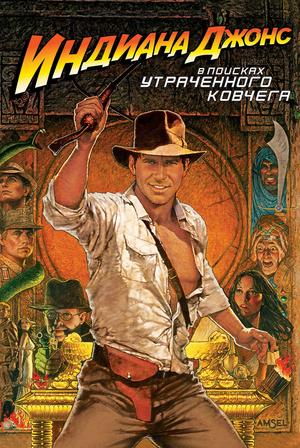 Фильм «Индиана Джонс: В поисках утраченного ковчега» (1981)