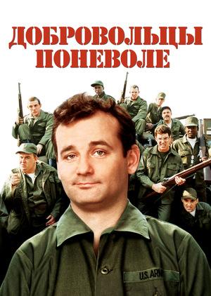 Фильм «Добровольцы поневоле» (1981)