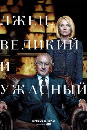 Фильм «Лжец, Великий и Ужасный» (2017)