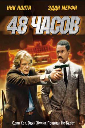 Фильм «48 часов» (1982)