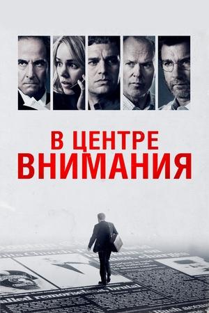 Фильм «В центре внимания» (2015)