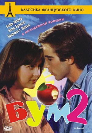 Фильм «Бум 2» (1982)
