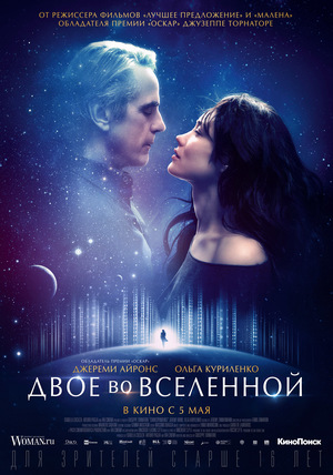 Фильм «Двое во вселенной» (2015)