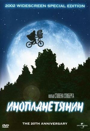 Фильм «Инопланетянин» (1982)