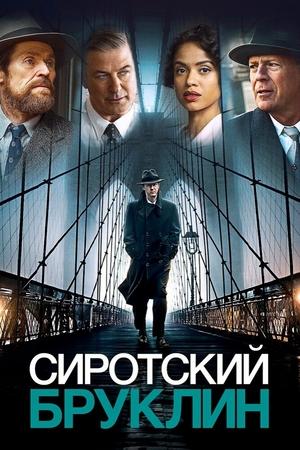 Фильм «Сиротский Бруклин» (2019)