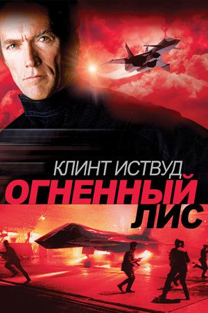 Фильм «Огненный лис» (1982)